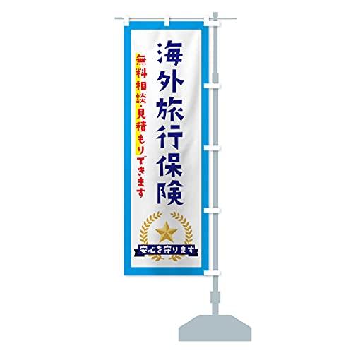 海外旅行保険 のぼり旗 サイズ選べます(ハーフ30x90cm 右チチ)