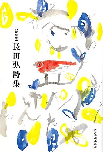 【新装版】長田弘詩集 (ハルキ文庫)