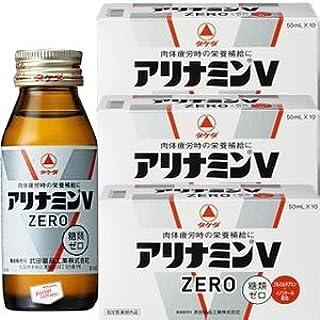 武田薬品工業 アリナミンVゼロ 50mLx10本x3【指定医薬部外品】