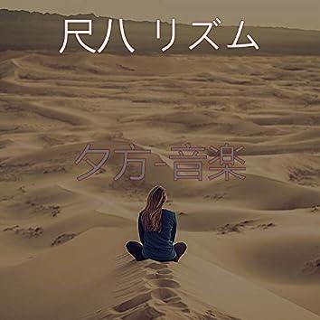 夕方-音楽