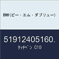 BMW(ビー・エム・ダブリュー) タッチペン C10 51912405160.