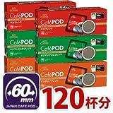 CafePOD 3種のコーヒーセット 計120杯分 60mm用