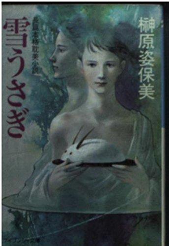 雪うさぎ (ケイブンシャ文庫)の詳細を見る