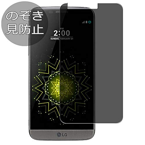 Synvy Privacy Screen Protector Film for LG G5 SE H840 H845 / LG G5 Lite Anti Spy Protective Protectors [Not Tempered Glass]