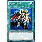 遊戯王カード 【 戦士の生還 】 YSD6-JP027-N 《スターターデッキ2011》