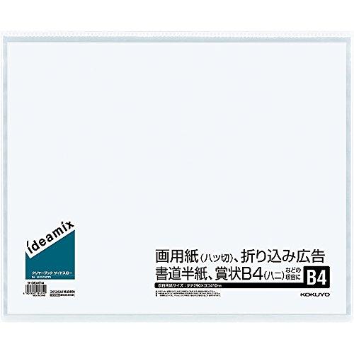 コクヨ ファイル クリアファイル 固定式・サイドスロー B4 ラ-DEAS14