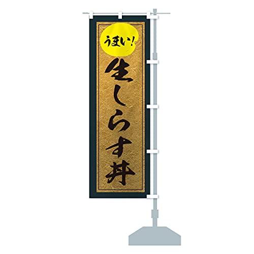 生しらす丼 のぼり旗 サイズ選べます(ジャンボ90x270cm 右チチ)