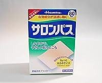 【第3類医薬品】サロンパス 80枚入 ×5