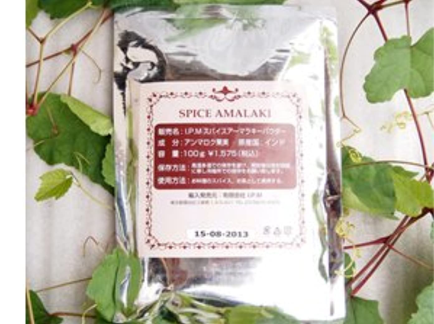 みぞれクローン嬉しいですSPICE AMALAKI アーマラキー 100g