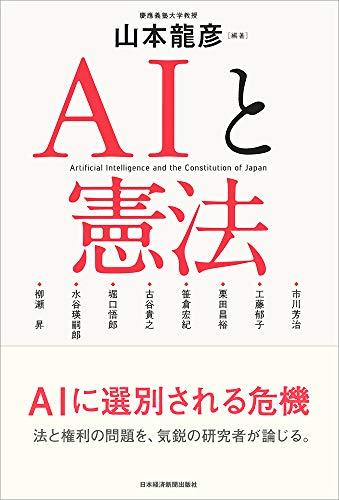 AIと憲法の詳細を見る