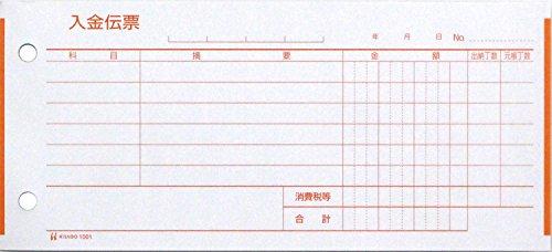 ヒサゴ 入金伝票(外税対応) 単式 300枚 1001