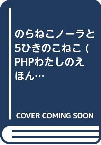 のらねこノーラと5ひきのこねこ (PHPわたしのえほんシリーズ)の詳細を見る
