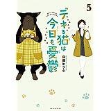 デキる猫は今日も憂鬱(5) (シリウスコミックス)