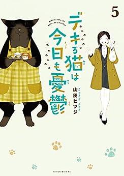 [山田ヒツジ]のデキる猫は今日も憂鬱(5) (シリウスコミックス)