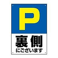 〔屋外用 看板〕駐車場マーク 裏側にございます 縦型 ゴシック 穴あり (B2サイズ)