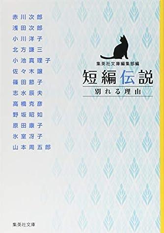 短編伝説 別れる理由 (集英社文庫)