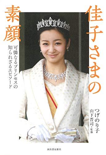 佳子さまの素顔: 可憐なるプリンセスの知られざるエピソード