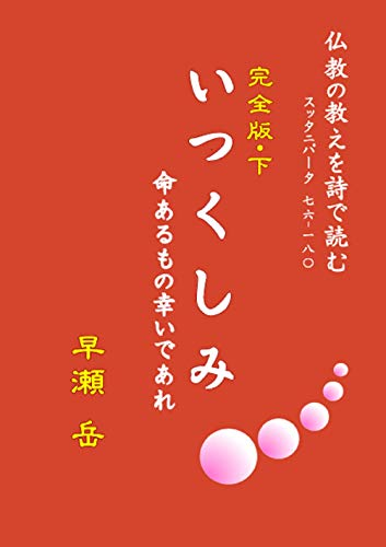 いつくしみ 完全版・下: 命あるもの幸いであれ 仏教の教えを詩で読む