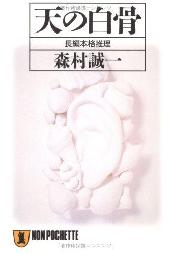 天の白骨 (ノン・ポシェット)