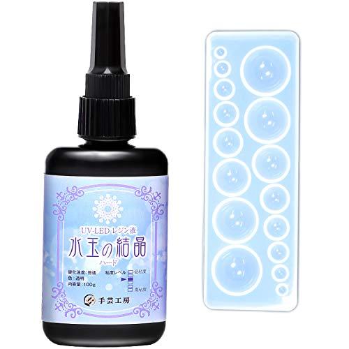 手芸工房 レジン液 ハード 日本製 透明 1液性 UV-LED対応 (100g+シリコン型半球小)