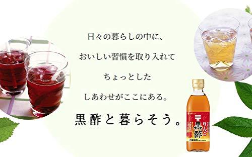 ミツカンりんご黒酢500ml×2本機能性表示食品