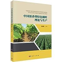 中国浓香型特色烟叶理论与生产