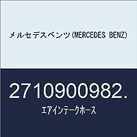 メルセデスベンツ(MERCEDES BENZ) エアインテークホース 2710900982.
