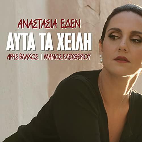Anastasia Eden