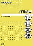 IT技術の応用知識 (情報処理技術者試験対策書)