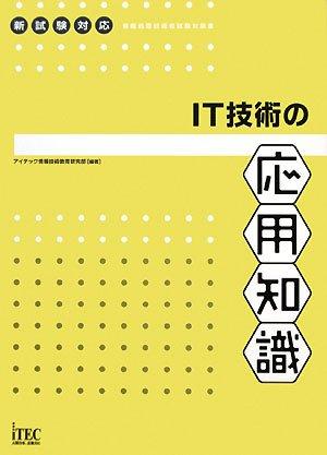 IT技術の応用知識 (情報処理技術者試験対策書)の詳細を見る