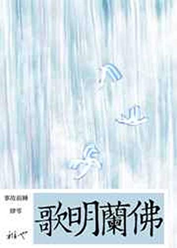 佛蘭明歌: Buddha LanMing song (Traditional Chinese Edition)