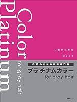 プラチナムカラーフォーグレイヘア―白髪染技術書