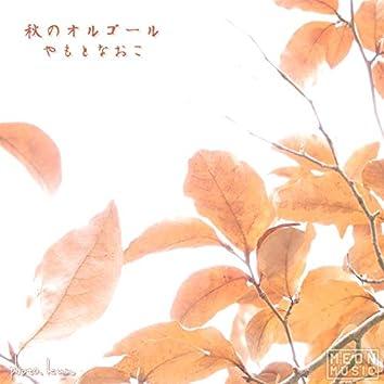 Aki no Orgel (feat. Naoko Yamoto)