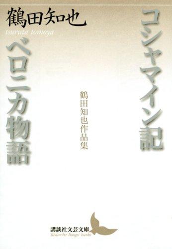 コシャマイン記・ベロニカ物語 鶴田知也作品集 (講談社文芸文庫)