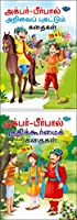Pack of 2 story books of Akbar-birbal stories (20 in 1 Series) | Intersting Story Books For Childrens in Tamil