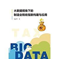 Construction and Application of Manufacturing Tax Index from the Perspective of Big Data(Chinese Edition)