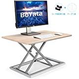 Boyata 昇降デスク 多機能 スタンディングデスク リフティングテーブル オフィスワークテーブル 高さ調整 座位・立位両用 折りたたみ 木目色