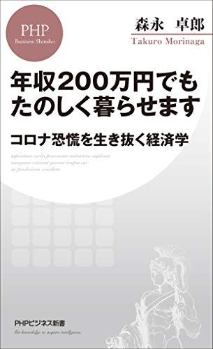 万 コロナ 円 200