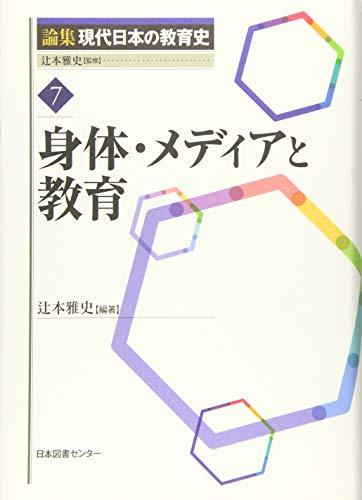 論集 現代日本の教育史 第7巻 身体・メディアと教育 (論集現代日本の教育史)の詳細を見る
