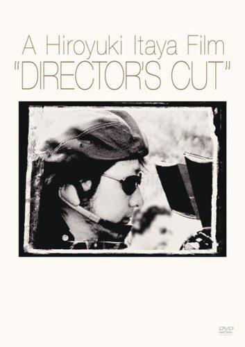 "A Hiroyuki Itaya Film ""DIRECTOR'S CUT"" [DVD]の詳細を見る"