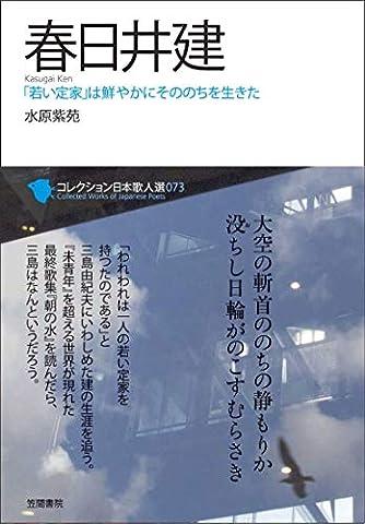 春日井建 (コレクション日本歌人選)