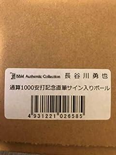 【品】BBM 福岡ソフトバンクホークス 長谷川勇也 直筆サインボール...