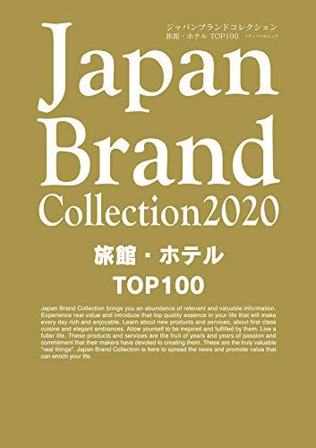 Japan Brand Collection 2020 旅館・ホテルTOP100 (メディアパルムック)