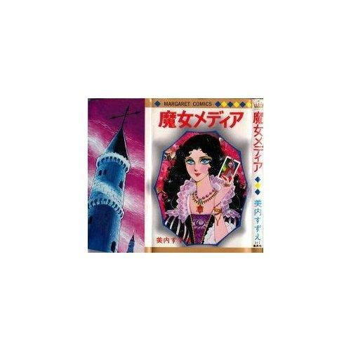 魔女メディア (マーガレットコミックス)