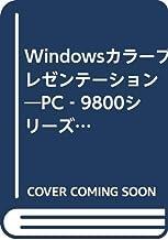 Windowsカラープレゼンテーション―PC‐9800シリーズによるスライド作成