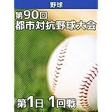 第90回 都市対抗野球大会 第1日 1回戦