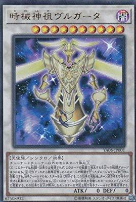 遊戯王/プロモーション/YA06-JP001 時械神祖ヴルガータ【ウルトラレア】