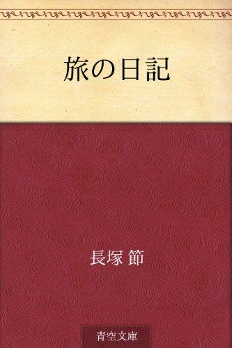 旅の日記の詳細を見る