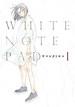 [ヤマシタトモコ]のWHITE NOTE PAD(1) (FEEL COMICS swing)