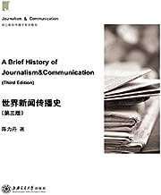 世界新闻传播史(第三版) (核心新闻传播学系列教程)